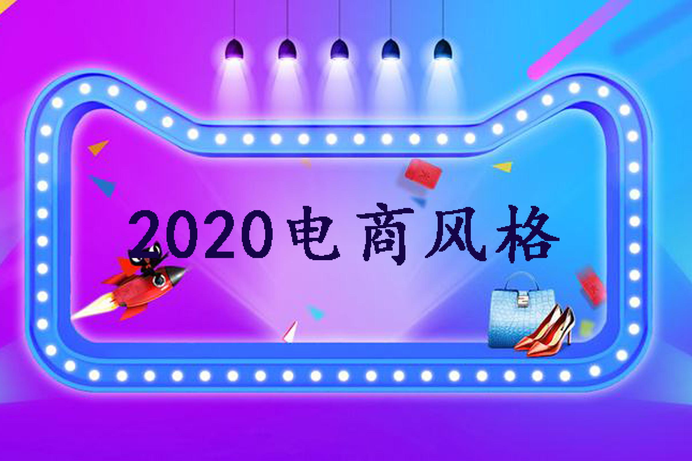 2020年,三种网店失败风格,你的店铺有吗?